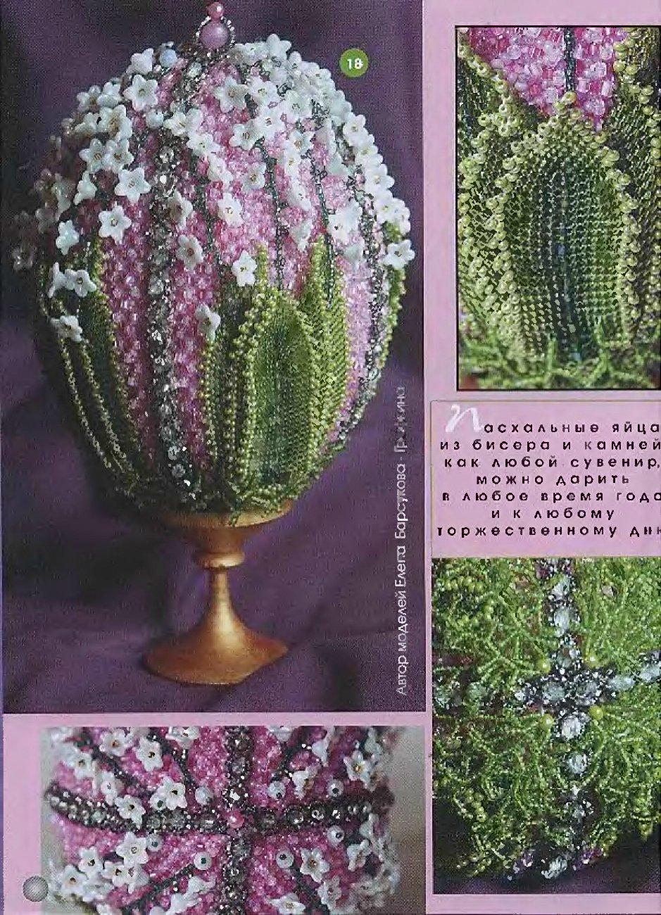 Яйца украшенные бисером схемы